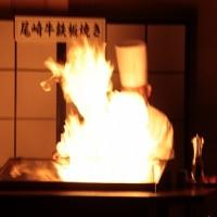 尾崎牛鉄板焼き